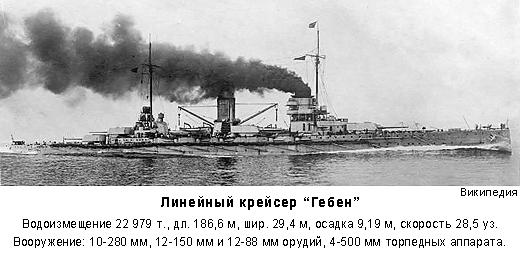 Крейсер Гебен