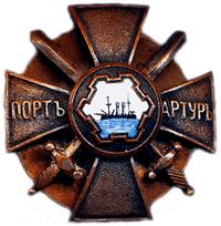 Знак участника обороны Порт-Артура