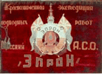 Знамя ЭПРОНа