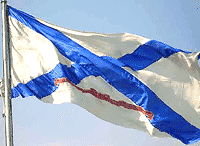 Гвардейский флаг Российского флота