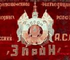 Фото первого знамени ЭПРОНа